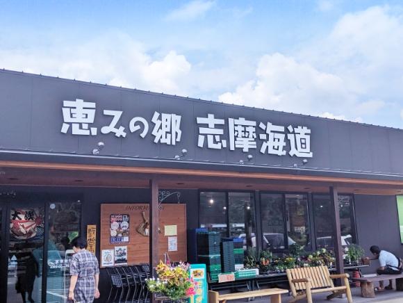 「志摩海道」事業展開